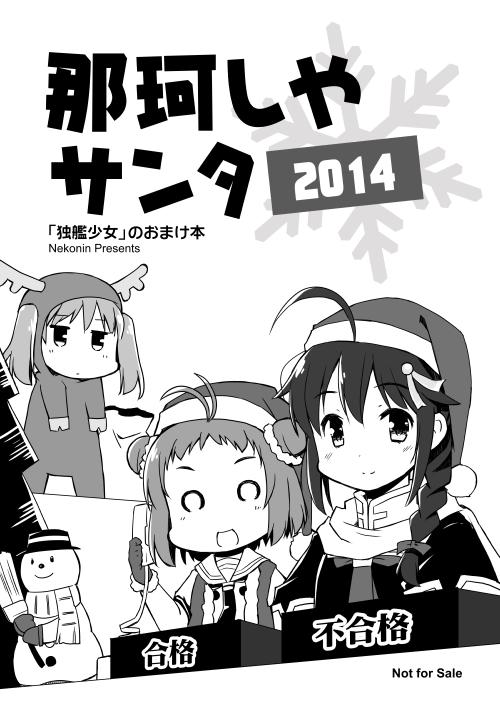 nakasanta2014.jpg
