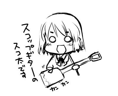 yuiscop.jpg